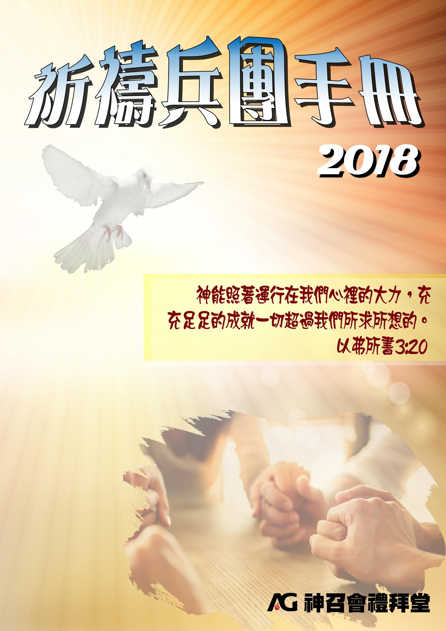 2017祈禱會兵團