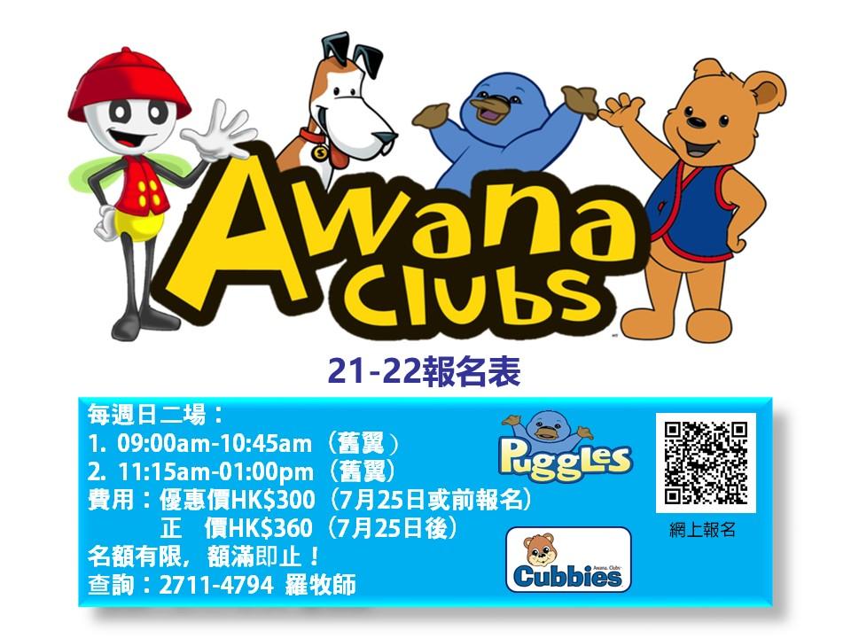 21-22 pugglea & cubbies
